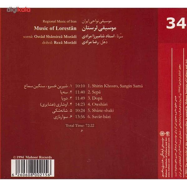 آلبوم موسیقی لرستان - شامیرزا مرادی main 1 2