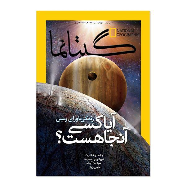 مجله نشنال جئوگرافیک فارسی - شماره 21