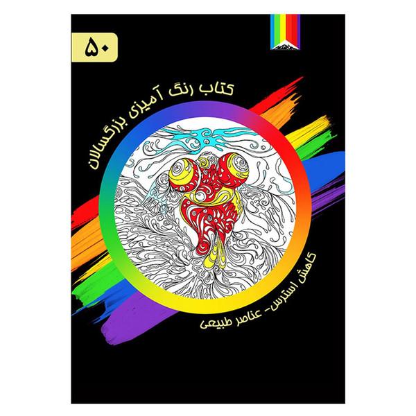 کتاب رنگ آمیزی بزرگسالان شماره 50 انتشارات دیموند بلورین