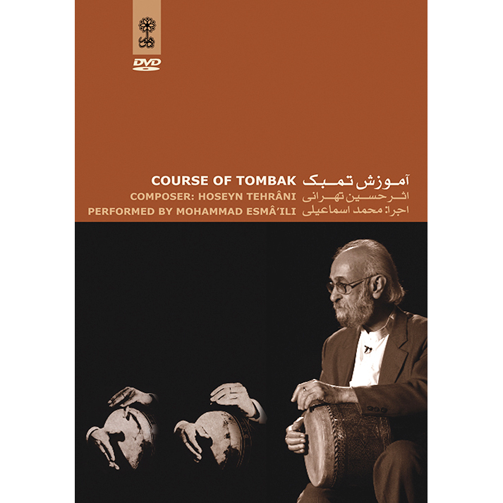 آموزش تصویری تمبک اثر حسین تهرانی و محمد اسماعیلی انتشارات ماهور
