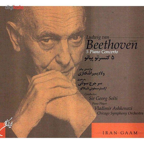 آلبوم موسیقی مجموعه 5 کنسرتو پیانو - بتهوون main 1 2