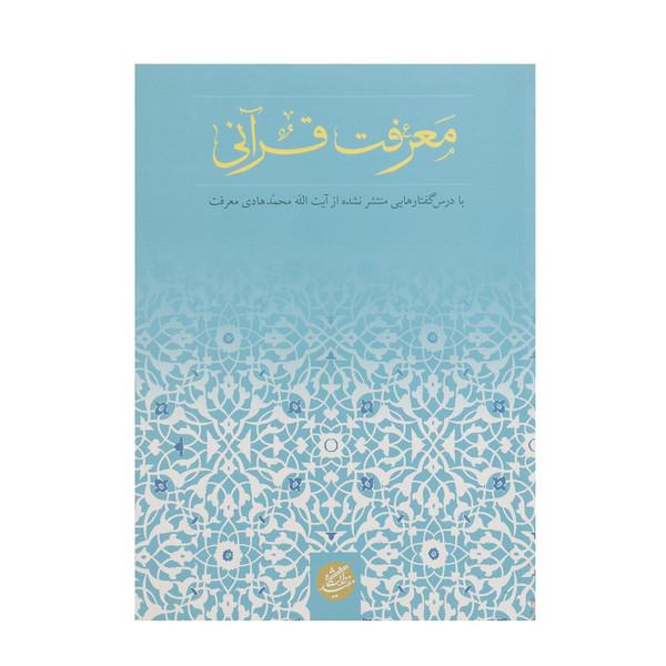 کتاب معرفت قرآنی اثر آیت الله محمد هادی معرفت