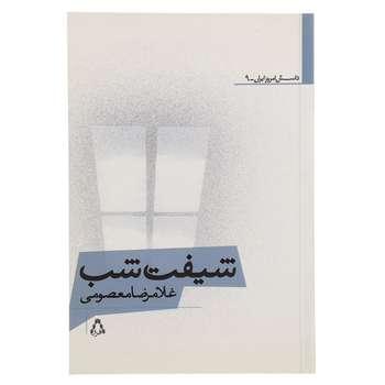 کتاب شیفت شب اثر غلامرضا معصومی