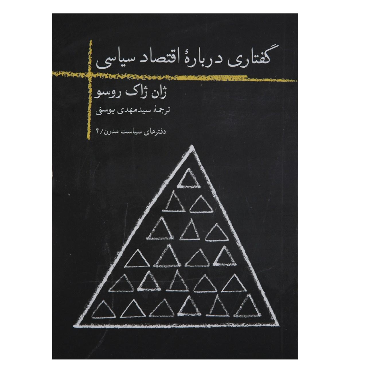 خرید                      کتاب گفتاری درباره  اقتصاد سیاسی اثر ژان ژاک روسو