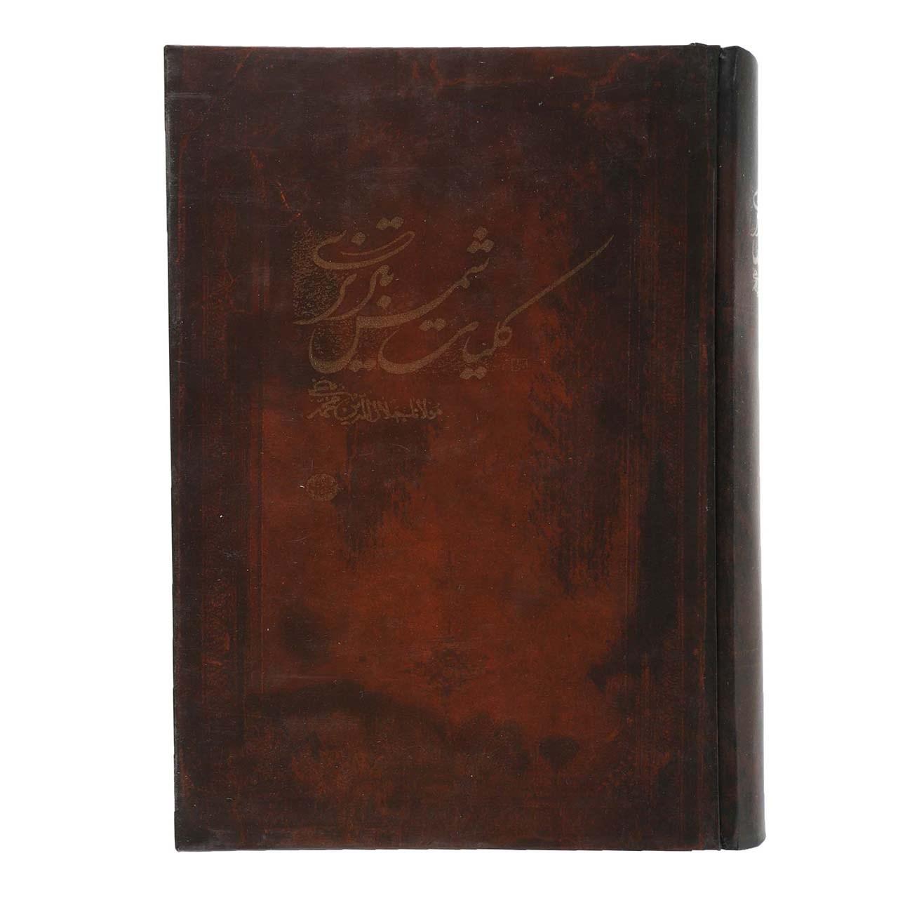 کتاب کلیات شمس تبریزی  اثر مولانا جلال الدین محمد بلخی