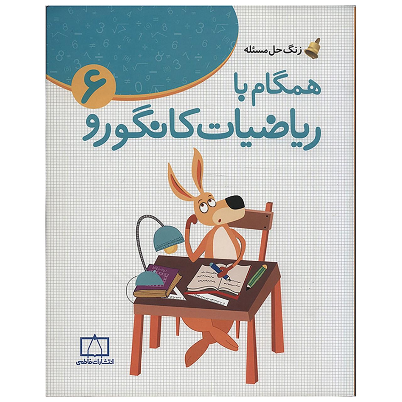 کتاب همگام با ریاضیات کانگورو 6 اثر جعفر اسدی گرمارودی