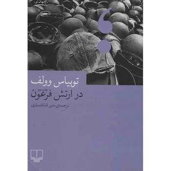 کتاب در ارتش فرعون اثر توبیاس وولف