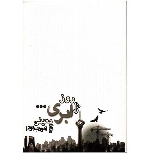 کتاب چند روز ابری اثر ماندا معینی