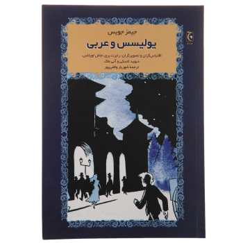 کتاب یولیسس و عربی اثر جیمز جویس