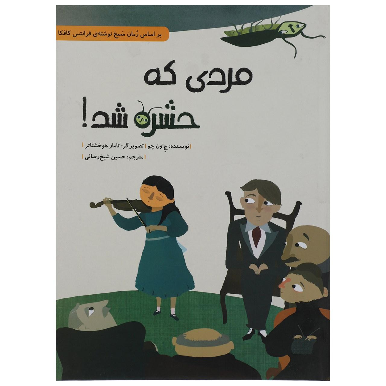 کتاب مردی که حشره شد اثر چ اون چو - سلفون