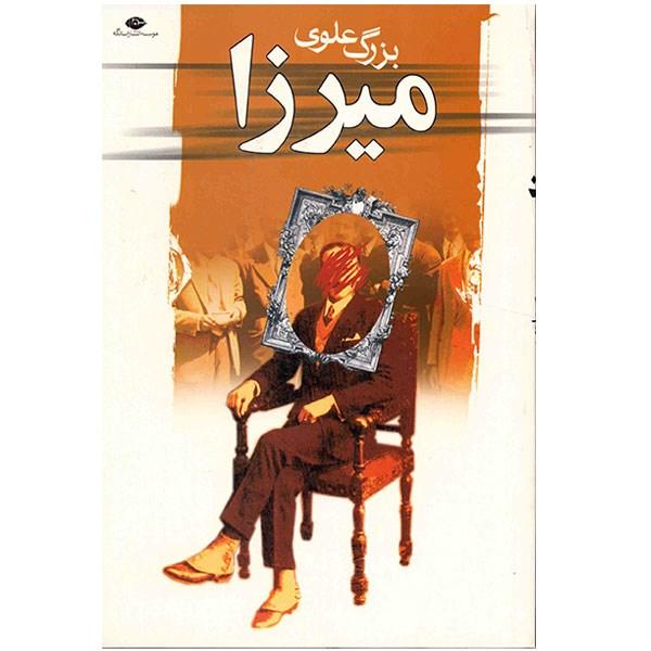 خرید                      کتاب میرزا اثر بزرگ علوی