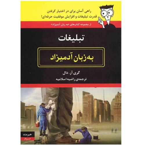 کتاب تبلیغات به زبان آدمیزاد اثر گری آر. دال