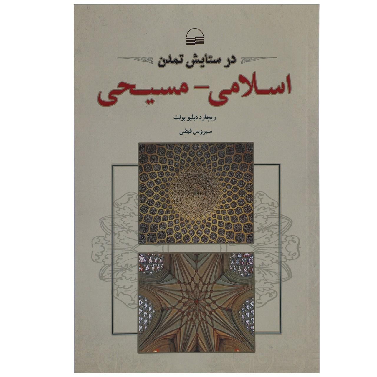 کتاب در ستایش تمدن اسلامی مسیحی اثر ریچارد دبلیو بولت