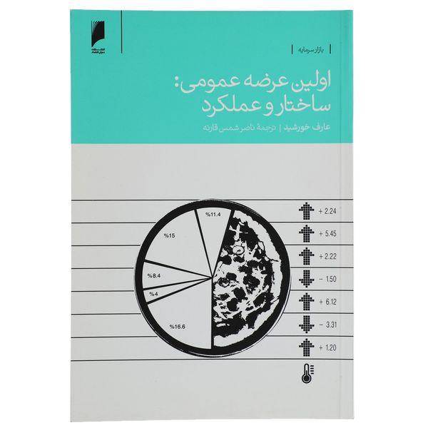 کتاب اولین عرضه عمومی ساختار و عملکرد اثر عارف خورشید