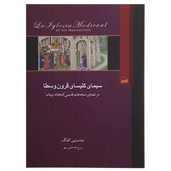 کتاب سیمای کلیسای قرون وسطا اثر جاستین کلگ
