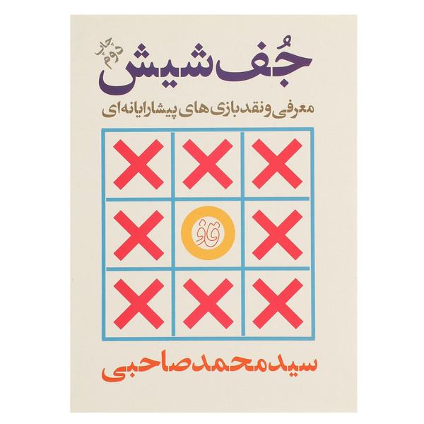 کتاب جف شیش اثر سید محمد صاحبی