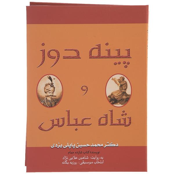 کتاب پینه دوز و شاه عباس اثر محمدحسین پاپلی یزدی