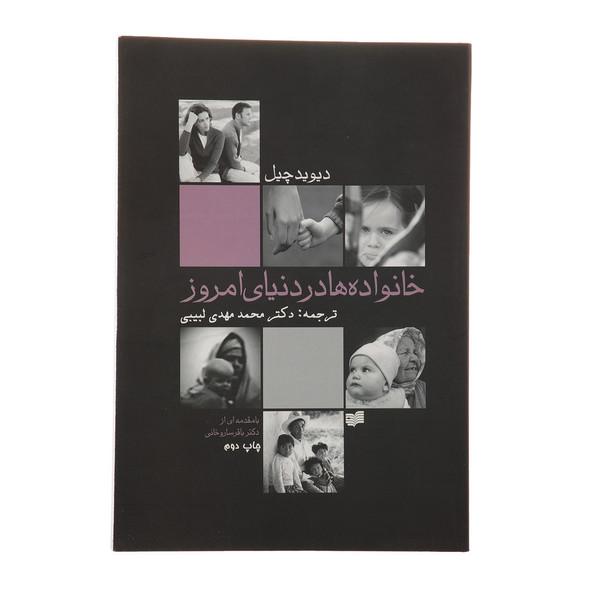 کتاب خانواده ها در دنیای امروز اثر دیوید چیل