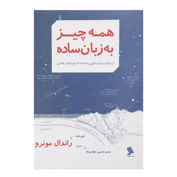 کتاب همه چیز به زبان ساده اثر راندال مونرو