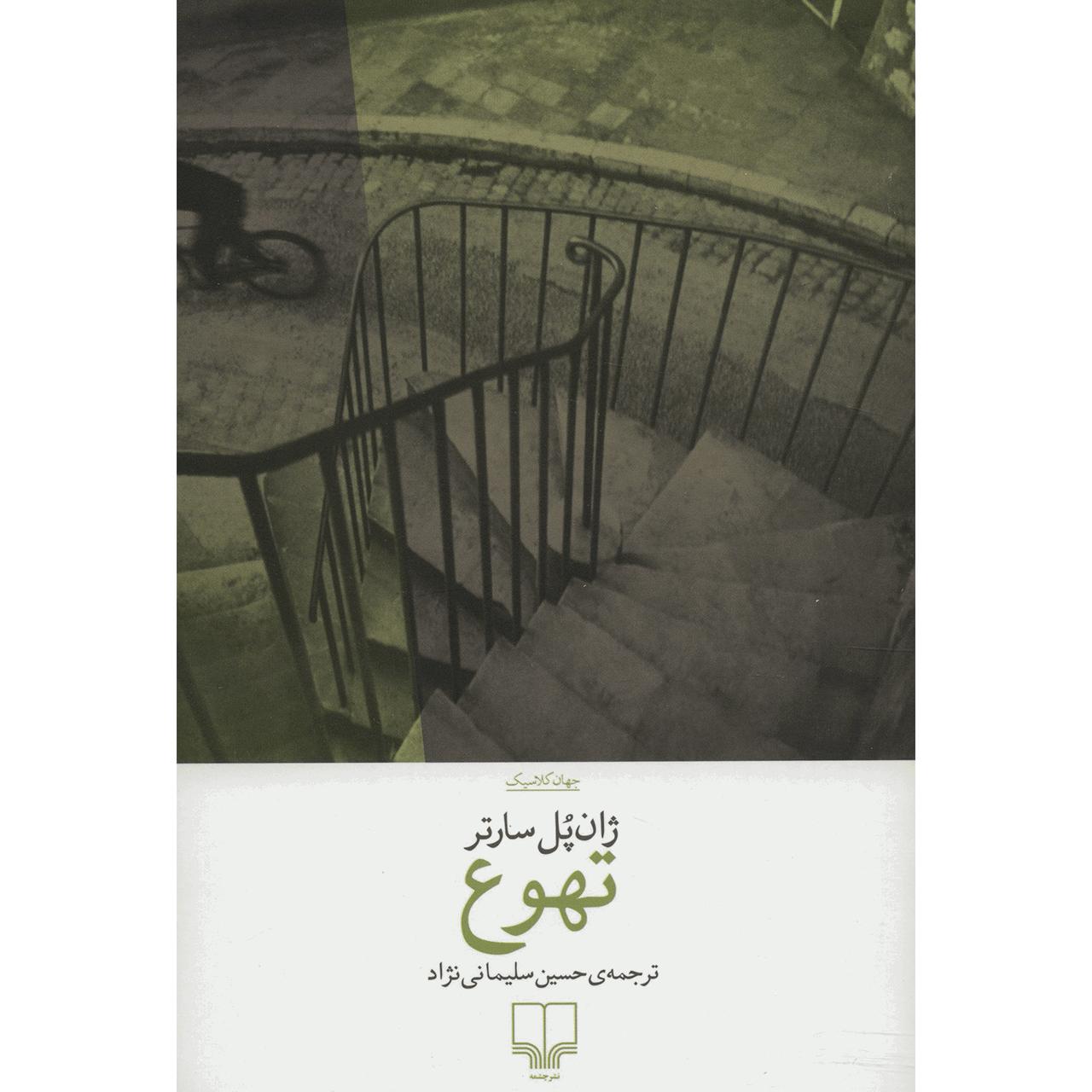 کتاب تهوع اثر ژان پل سارتر thumb