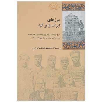 کتاب مرزهای ایران و ترکیه اثر رحمت الله معتمدی