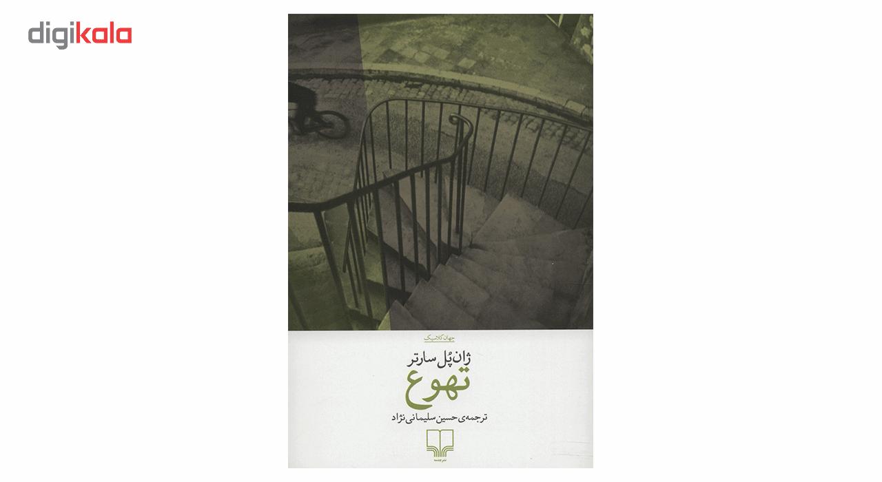 کتاب تهوع اثر ژان پل سارتر main 1 1