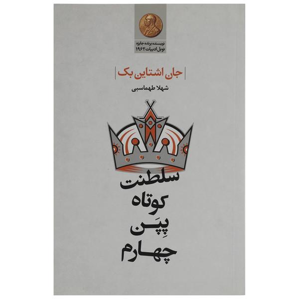 کتاب سلطنت کوتاه پپن چهارم اثر جان اشتاین بک