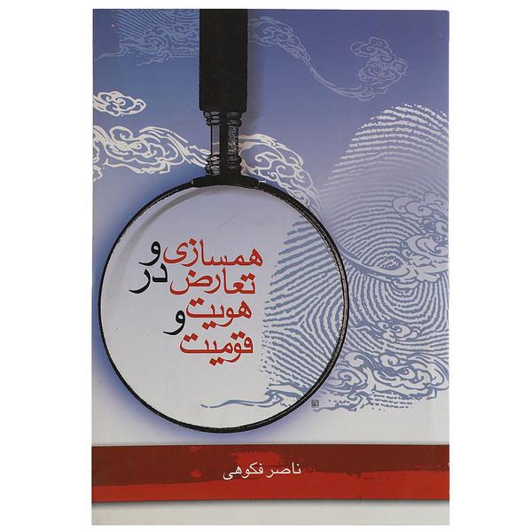 کتاب همسازی و تعارض در هویت و قومیت اثر ناصر فکوهی