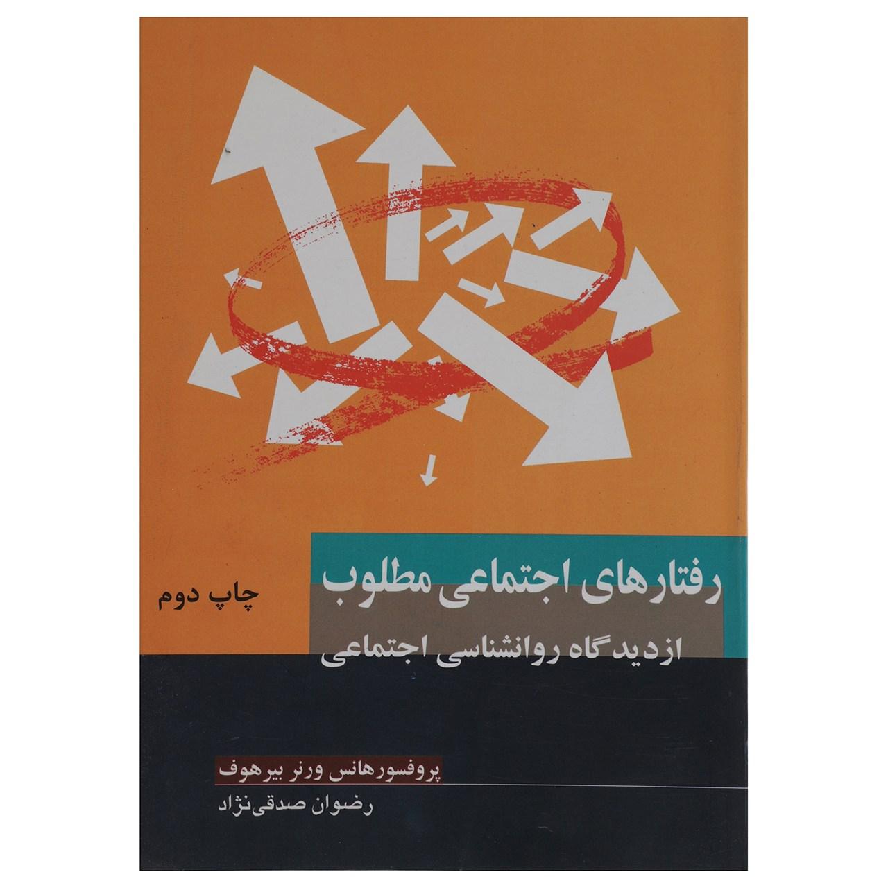 کتاب رفتارهای اجتماعی مطلوب از دیدگاه روانشناسی اجتماعی اثر هانس ورنر بیرهوف