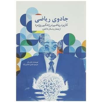 کتاب جادوی ریاضی اثر جانی بال