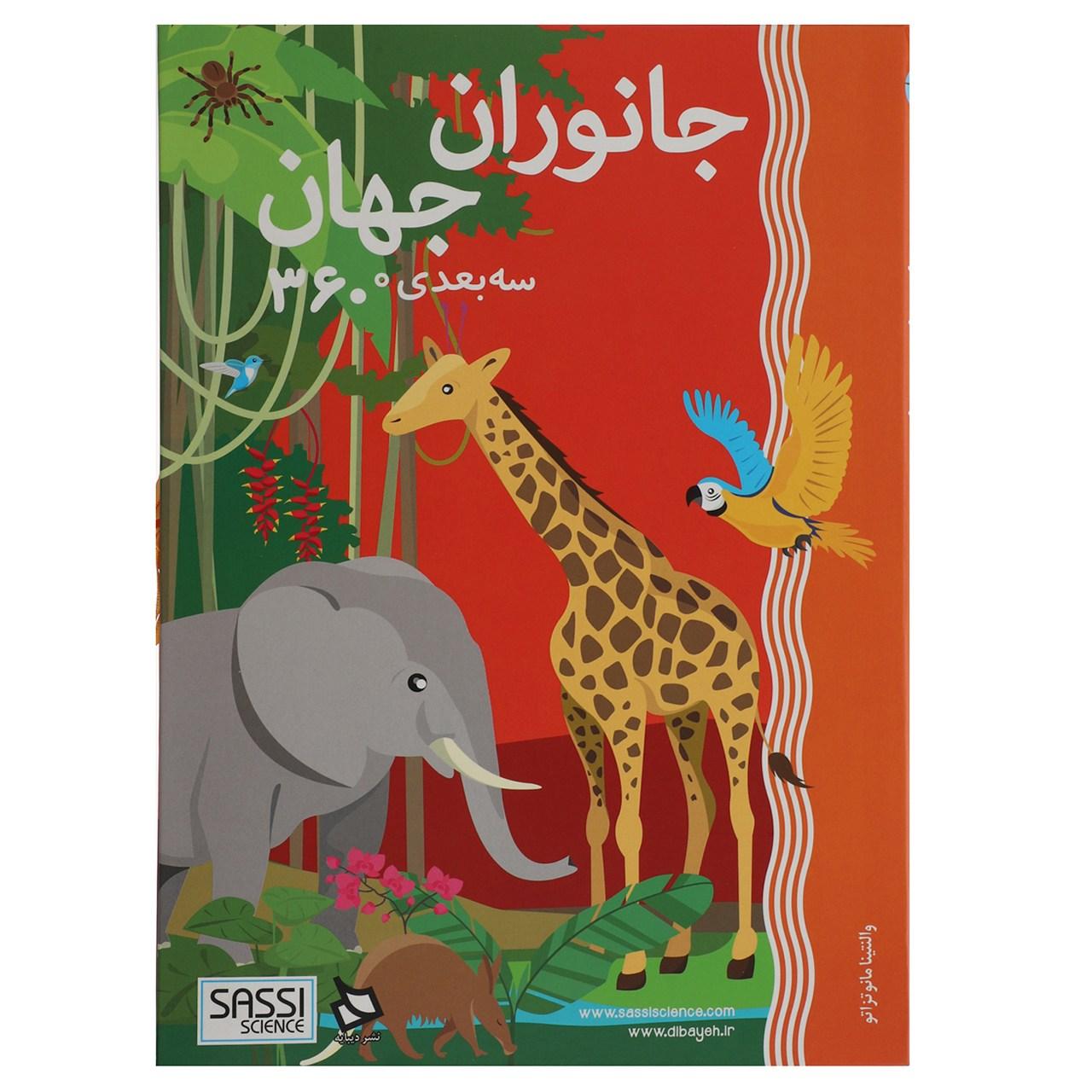 کتاب جانوران جهان سه بعدی