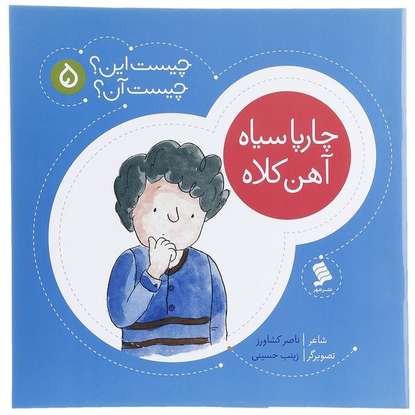 کتاب چارپا سیاه آهن کلاه اثر ناصر کشاورز