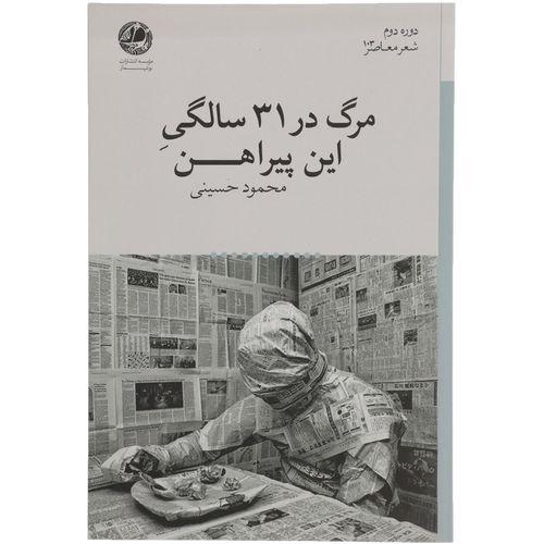 کتاب مرگ در 31 سالگی این پیراهن اثر محمود حسینی