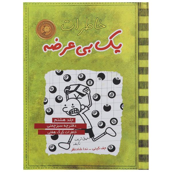 کتاب خاطرات یک بی عرضه اثر جف کینی - جلد هشتم