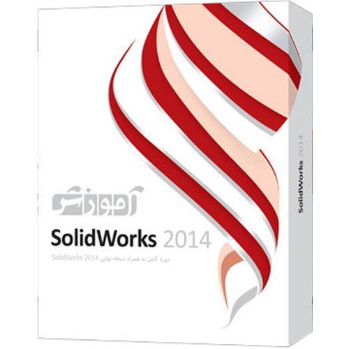 نرم افزار آموزش SolidWorks 2014 نشر پرند