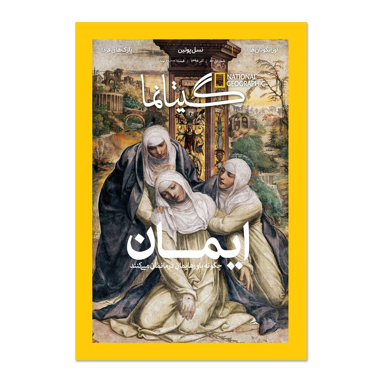 مجله نشنال جئوگرافیک فارسی - شماره 50