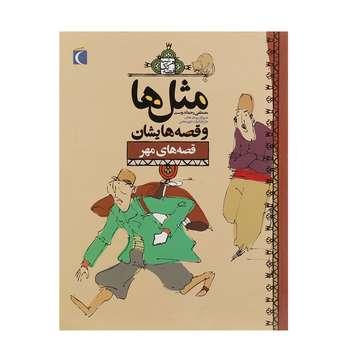 کتاب مثل ها و قصه هایشان مهر اثر مصطفی رحماندوست