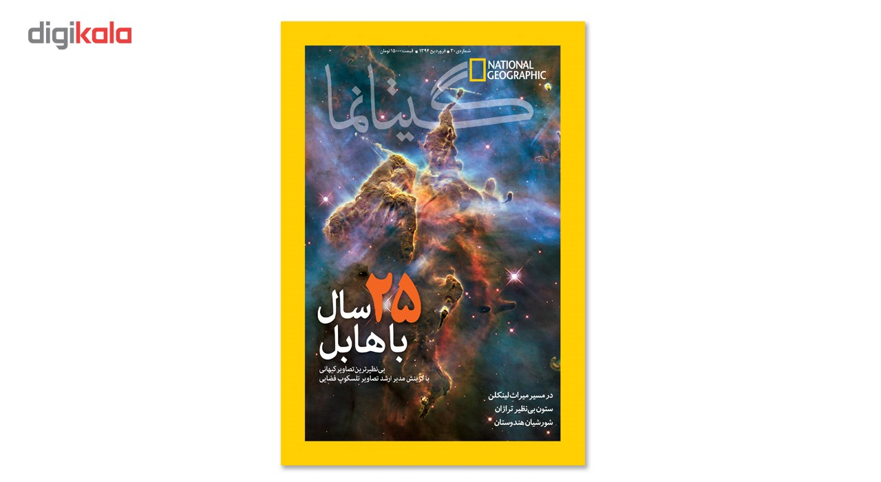 مجله نشنال جئوگرافیک فارسی - شماره 30