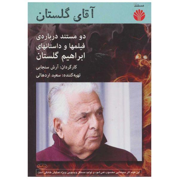 مستند آقای گلستان اثر آرش سنجابی