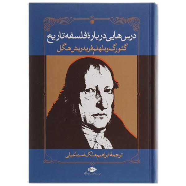 کتاب درس هایی درباره فلسفه تاریخ اثر گئورگ ویلهلم
