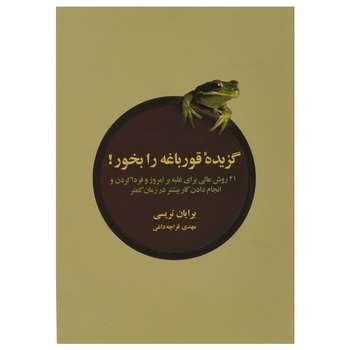کتاب گزیده ی قورباغه را بخور اثر برایان تریسی