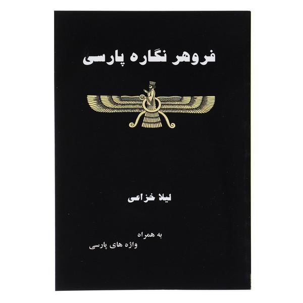 کتاب فروهر نگاه پارسی اثر لیلا خزاعی