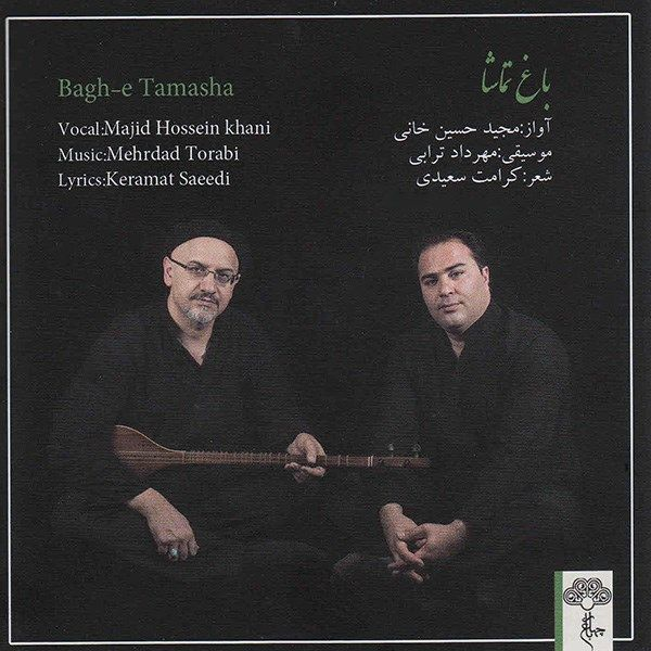 آلبوم موسیقی باغ تماشا - مجید حسین خانی