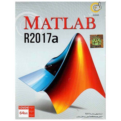 نرم افزار Matlab R2017a نشر گردو