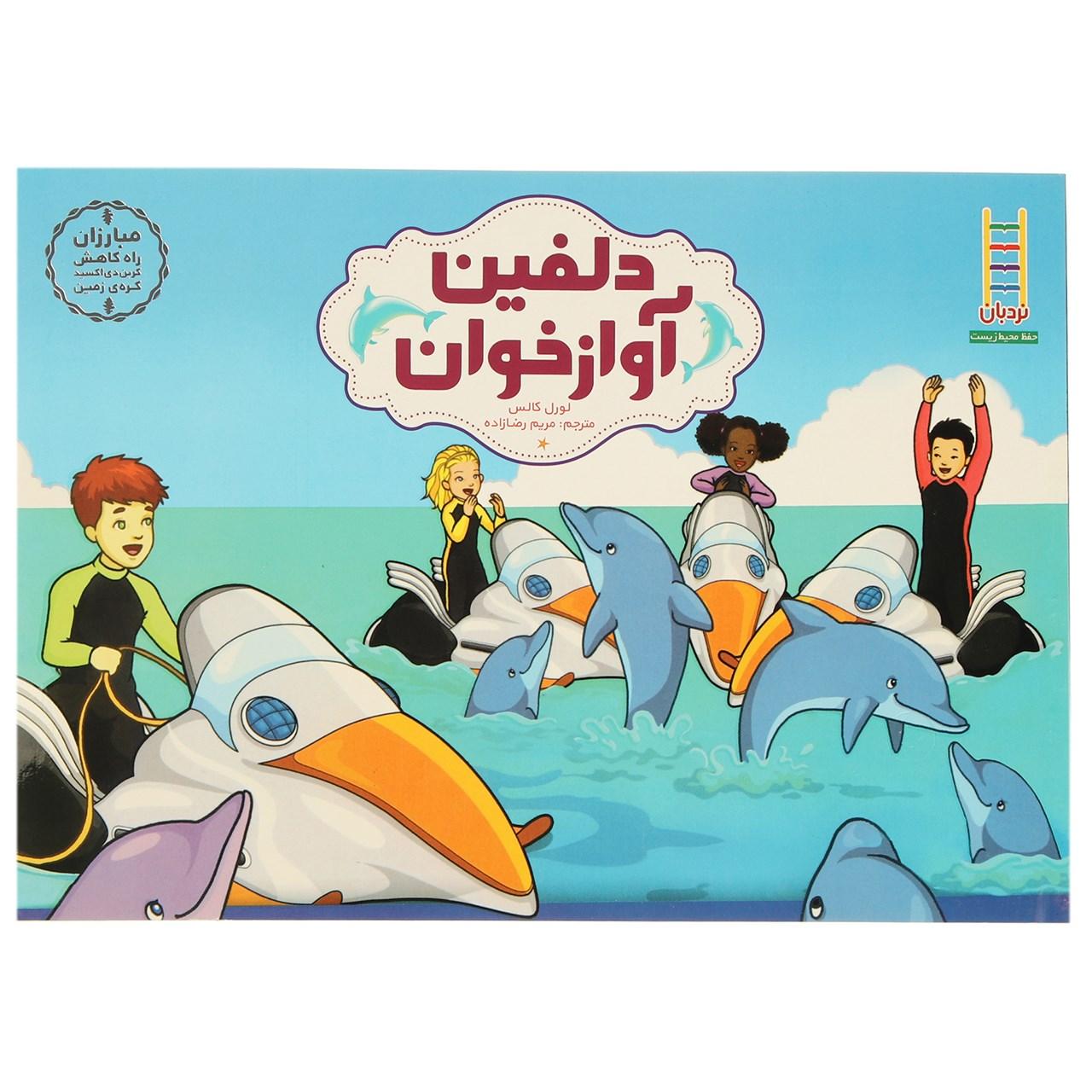 کتاب دلفین آوازخوان اثر لورل کالس