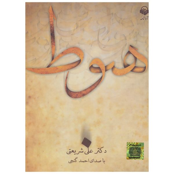 کتاب صوتی هبوط اثر علی شریعتی