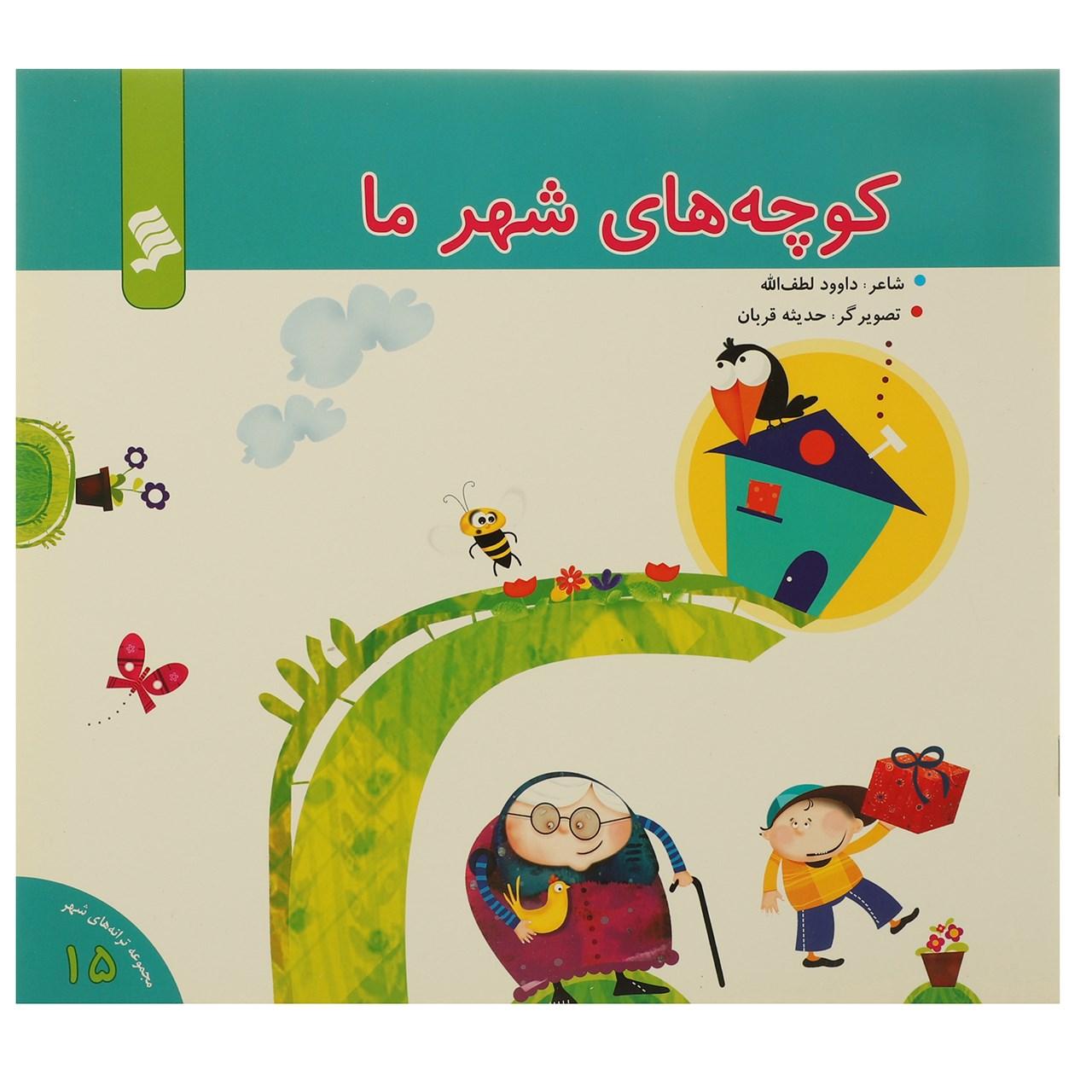 کتاب کوچه های شهر ما اثر داوود لطف الله