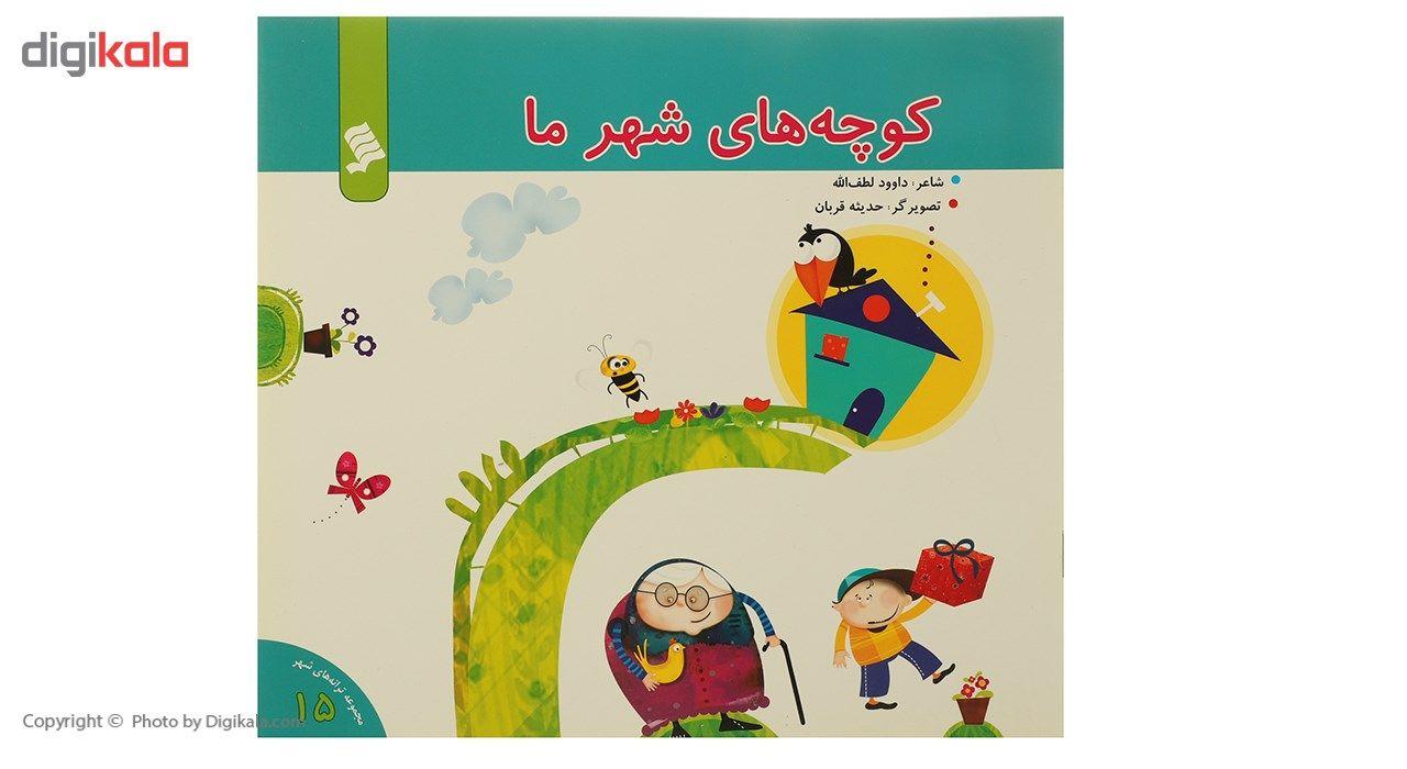 کتاب کوچه های شهر ما اثر داوود لطف الله main 1 1