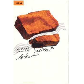 کتاب کنار رودخانه پیدرا نشستم و گریه کردم اثر پاولو کوئیلو