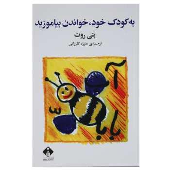 کتاب به کودک خود خواندن بیاموزید اثر بتی روت